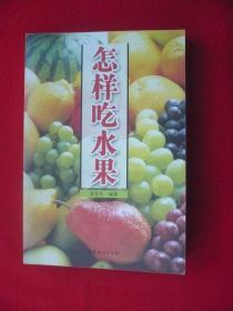 怎样吃水果