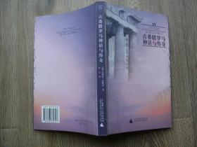 古希腊罗马神话与传奇
