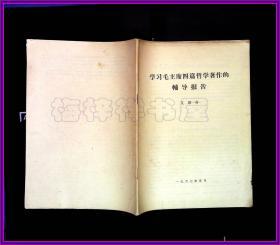 学习毛主席四篇哲学著作的辅导报告艾思奇1967
