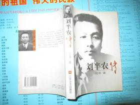 劉半農傳(作者簽名簽贈本)