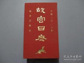 故宫日历(2018年)9787513410083