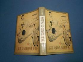 实用诗词曲格律辞典-精装91年一版一印