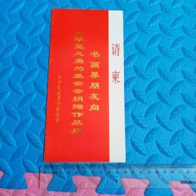 璇锋煬: 1995 涔︾敾鐣屾湅鍙嬪悜涓崕瑙佷箟鍕囦负鍩洪噾浼氭崘璧犱綔鍝佸睍