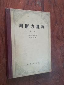 【判断力批判-下卷 精装  64年1版1