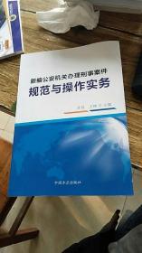 新编公安机关办理刑事案件规范与操作实务~