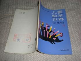 儿童数学世界 H   四年级第二学期 修订本