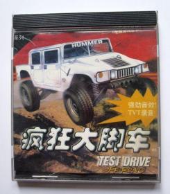 【老游戏】疯狂大脚车(1CD)详见图片