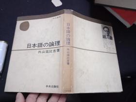 日本语の论理