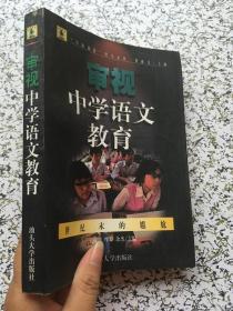 审视中学语文教育:世纪末的尴尬