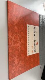 中国古代碑帖经典彩色放大本:唐·怀仁集王羲之书圣教序