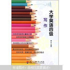 现货正版 大学英语四级写作 董明编著 浙江工商大学出版社