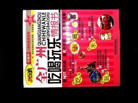 玩樂瘋:全廣州吃喝玩樂情報書