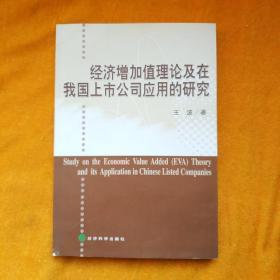 经济增加值理论及在我国上市公司应用的研究