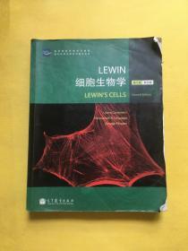 Lewin細胞生物學(第2版)(影印版)