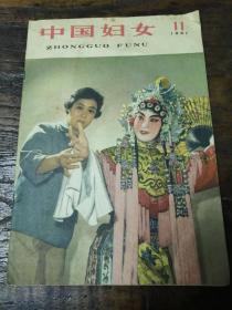 中国妇女 1961年11期