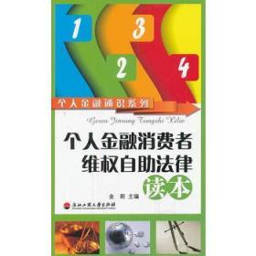 个人金融通识系列——个人金融消费者维权自助法律读本