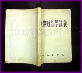 人体解剖学讲义1958 中山医学院 麦灿荣签