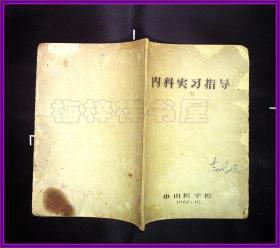内科实习指导 1961 中山医学院 麦灿荣签 有笔记