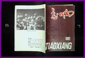 交响 创刊号1982 1
