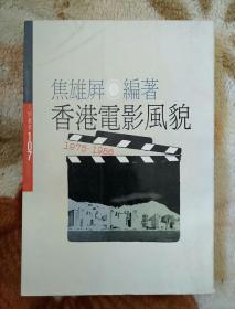 香港电影风貌1975--1986