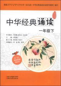 中华经典诵读活动系列读本:中华经典诵读(一年级下)