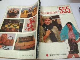冯氏钩针编织花样555