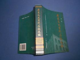 广东文史资料存稿选编-第一卷--孙中山和第一次北伐 黄埔建军与东征 广州商团事变
