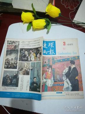 《连环画报》1985年第3期 (1985.3)