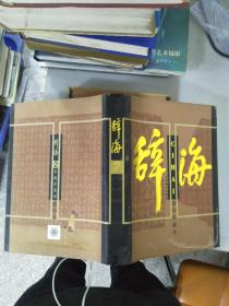 特价~辞海2  9787532606306