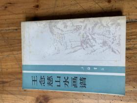 3283:王念慈山水画谱