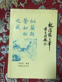 钱塘诗社印章赠本: 观沧楼三笔(钱塘诗社丛书十二)