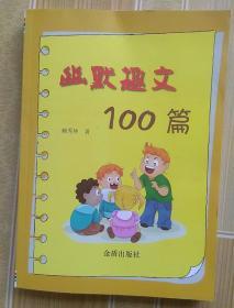 幽默趣文100篇
