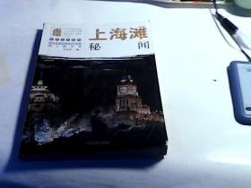 叶永烈文集--上海滩秘闻