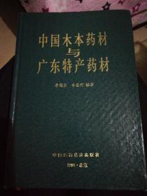 中国木本药材与广东特产药材(附彩色图片)