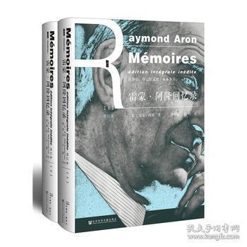 雷蒙·阿隆回忆录(增订本)(全2册)