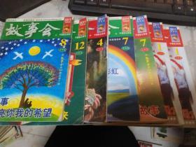 故事会2011年1.7上下半月、4上半月、8.12下半月(共7本)