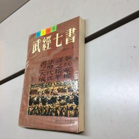 白话通译 武经七书 【一版一印 正版现货   实图拍摄 看图下单】
