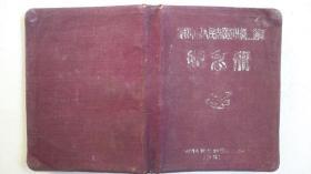 """1952年""""中国人民志愿*出国二周年纪念册""""于朝鲜使用(抄录朝鲜歌曲、朝汉语对照)"""