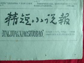 报纸:精短小说报(1988年通俗版第一期)