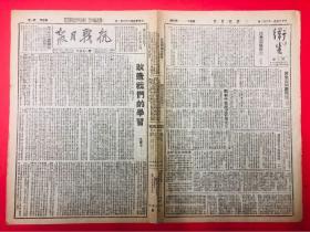 1942年【抗战日报】第175期 毛泽东—改造我们的学习