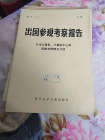 出国参观考察报告日本计算机计算机中心和图像处理情况介绍