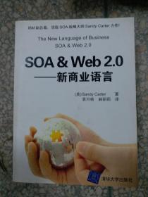 正版~现货SOA & Web 2.0 -- 新商业语言9787302155850