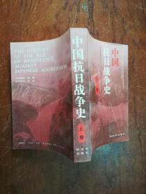 【中国抗日战争史(上)1版1