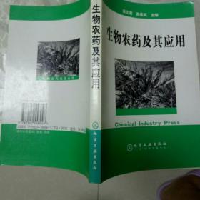 生物農藥及其應用