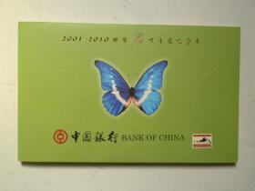 2001-2010世界名蝶年历纪念卡(带册存11枚缺之2)