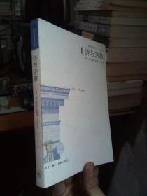 现代西方学术文库-诗与宗教 2005年一版一印  未阅美品 自然旧