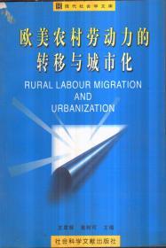 欧美农村劳动力的转移与城市化