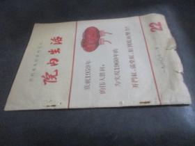 水利水电科学院院内生活 1960年一月  22  大跃进时期 150册