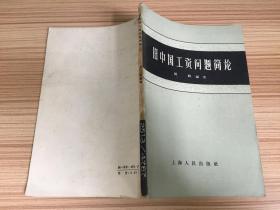 59年上海人民出版社一版一印《旧中国工资问题简论》