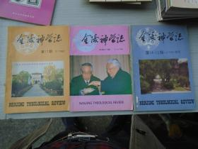 金陵神学志(1991年1-2合刊;1992年17期;1995年3-4合刊,总第14-15;17;24-25期,三本合售详见书影)